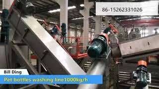 Beier machinery pet bottles washing recycling  machine line 1000kg/h