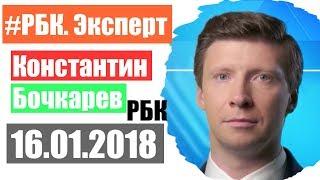 РБК Эксперт 16 января 2018 года