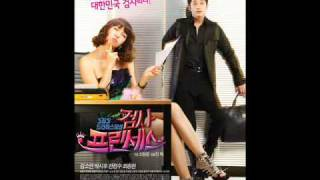 Fly High -- Shinee Prosecutor Princess Ost