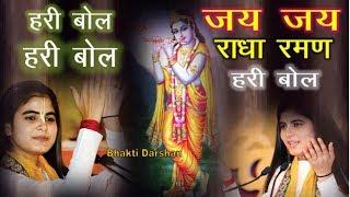 Jai Jai Radha Raman Hari Bol !! Krishna Bhajan Devi Chitralekhaji !! Bhakti Songs Hindi Video