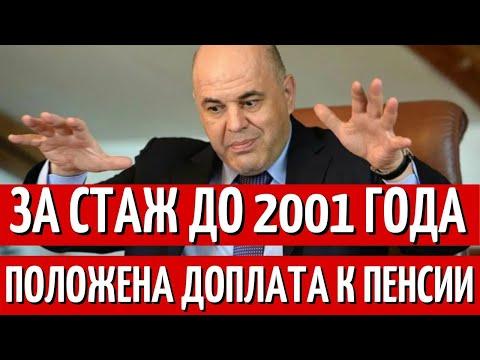 ПФР обратился к пенсионерам!  Кто имеет стаж до 2001 года положена  доплата к пенсии