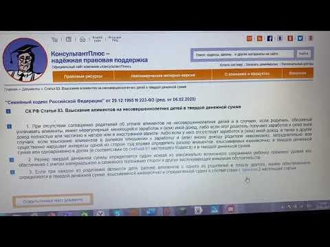 Ст.83 СК РФ Взыскание алиментов на несовершеннолетних детей в твёрдой денежной сумме