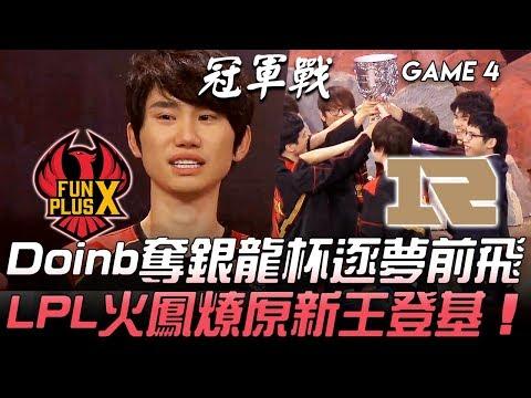 FPX vs RNG Doinb勇奪銀龍杯逐夢前飛 LPL火鳳燎原新王登基!Game 4