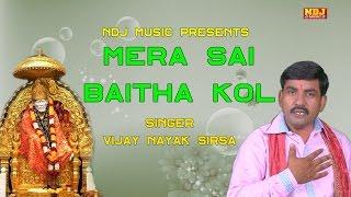 Mera Sai Baitha Kol  Vijay Sirsa  Latest Punjabi Song 2017  Devotional Song 2017  NDJ Music