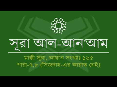 006.Surah Al-An'am (Tilawat & Anubad) | সূরা আল-আন'আম (তিলাওয়াত ও অনুবাদ)