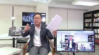 黃毓民 毓民踢爆 171108 ep283 泛民議會抗爭 消極退縮 修函建制求和 示人以弱