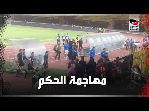 جماهير الزمالك تهاجم حكم المباراة عقب التعادل مع الإنتاج بستاد السلام