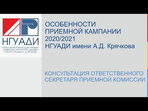 Особенности приемной кампании 2020/2021 в НГУАДИ имени А.Д. Крячкова
