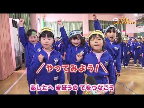 ぼくらはふくしまキッズマン 小原田幼稚園(2)