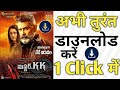 Download MR KK MOVIE Hindi dubbed | how to download Mr KK movie Hindi dubbed