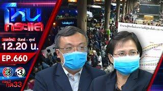 หมอวิเคราะห์ ถ้าไม่เพิ่มมาตรการ กลางเดือดเมษาคนไทยจะติดโควิด-19 350,000 คน ตาย 7,000 คน l EP.660