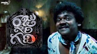 Raju Gari Gadhi Trailer