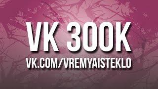 Время и Стекло 300k ВКонтакте