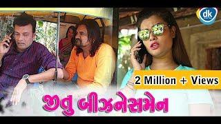 Jitu Businessman | Mangu | Dev | New Gujarati Comedy 2018 | #JTSA