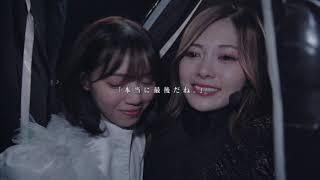「いつのまにか、ここにいる Documentary of 乃木坂46」の動画