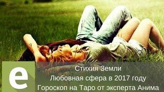 Стихия Земли - Гороскоп на Таро на 2017 год в сфере любви от эксперта LiveExpert.ru Анима