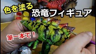 色を塗る恐竜フィギュア!【ステゴサウルス ペイントダイナソー】