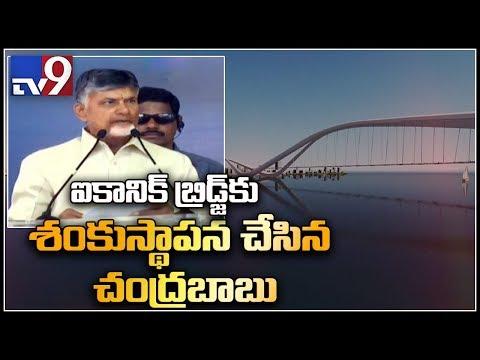 Chandrababu to lay foundation stone for Iconic Bridge and
