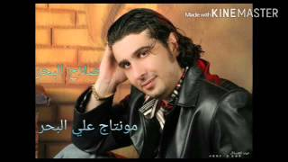 صلاح البحر حفلة دمشق موال +جوبي تحميل MP3