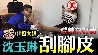 【出租大叔第十九集】沈玉琳淪落洗腳工!?首次替正妹搓腳去皮!–美甲篇