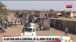 2 killed, 3 injured in IED attack on Sri Lankan peacekeepers in Mali (English)