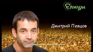 Пасха Христова 2018 - Поздравления актеров. Дмитрий Певцов, Георгий Данцигер, Антон Макарский