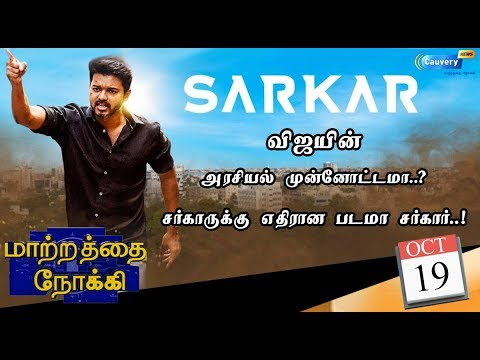 சர்கார் டீசர் விஜயின் அரசியல் முன்னோட்டமா? Sarkar Teaser | Vijay | Matrathai Nokki