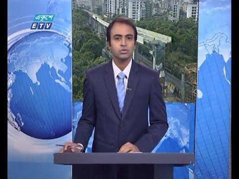 09 AM News || সকাল ০৯টার সংবাদ || 11 May 2021 || ETV News