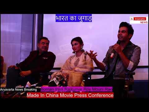 Made in China Press Conference New Delhi   Boman Irani   Mouni Rao   Rajumar Roy