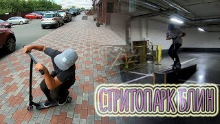 ПРОНИКАЕМ В СТРИТ // НАШЛИ DIY ГРИНДБОКС