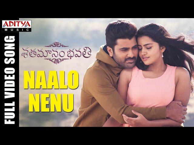 Naalo Nenu Full Video Song | Shatamanam Bhavati Movie Songs | Sharwanand