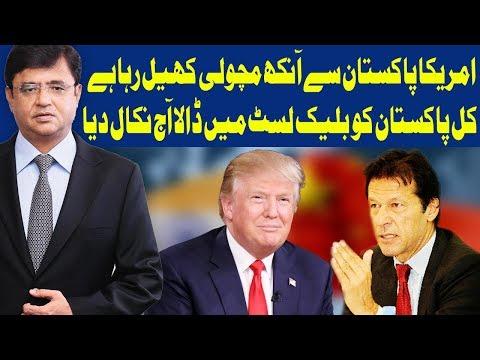 Dunya Kamran Khan Kay Sath | 12 December 2018 | Dunya News
