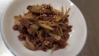 宝塚受験生の美腸レシピ〜ごぼうと牛肉の生姜煮〜のサムネイル