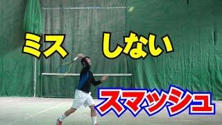 「スマッシュ」Tennis Rise テニス・レッスン動画