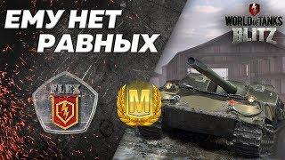 ЕМУ НЕТ РАВНЫХ на Объект 263! [World of Tanks Blitz]