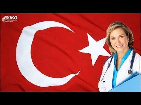 Турецкий язык. У врача. Именное сказуемое.