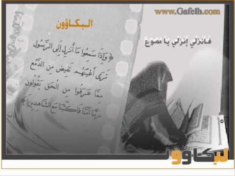 مؤثر جداً   البكاؤون ~ محمد بقنة الشهراني