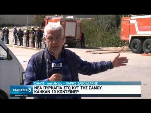 Νέα πυρκαγιά στο ΚΥΤ Σάμου | 27/04/2020 | ΕΡΤ