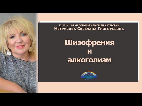 Шизофрения и алкоголизм | Светлана Нетрусова