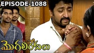 Episode 1088 | MogaliRekulu Telugu Daily Serial | Srikanth Entertainments | Loud Speaker