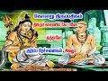 KOLAARU  THIRU PATHIGAM THEVARAM lycrics -  Bombay Saradha-பாம்பே சாரதா -கோளறு பதிகம்-பாடல்கள்