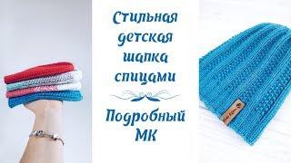 Стильная детская шапка спицами // Подробный МК // Stylish children