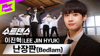 🌴여름을 난장판으로 만들 이진혁의 신나는 퍼포먼스💪 | LEE JIN HYUK | Bedlam(난장판) | 수트댄스 | Suit Dance