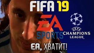 FIFA 19 - EA, ОСТАНОВИСЬ! ЧТО БУДЕТ В НОВОЙ ФИФЕ?
