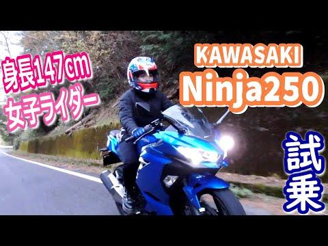 【女子ライダー】Ninja250でソロツーリング【KAWASAKI Ninja250】