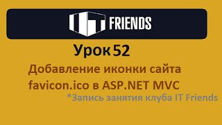 Урок 52. Добавление иконки favicon.ico в ASP.NET MVC приложение