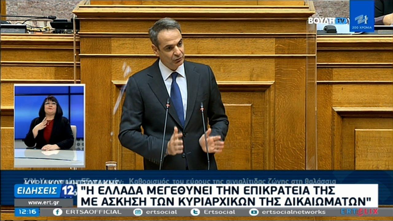 Βουλή – Μητσοτάκης : Η Ελλάδα μεγαλώνει με την επέκταση αιγιαλίτιδας στο Ιόνιο | 20/01/2021 | ΕΡΤ