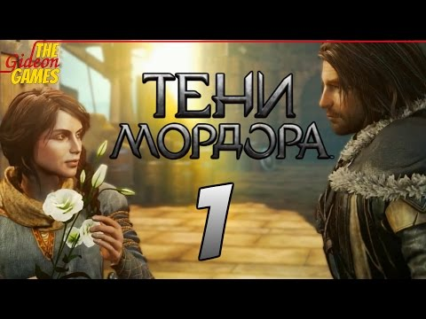 СРЕДИЗЕМЬЕ: Тени Мордора \ Shadow of Mordor ➤ Прохождение #1 ➤ ОТВЕРГНУТЫЙ САМОЙ СМЕРТЬЮ