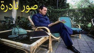 صور لم تراها من قبل للرّئيس المصري حسني مبارك