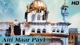 Aiti Maar Payi - New Official Shabad Gurbani -  Kaum De Heere | Punjabi Songs 2014 Latest